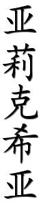 Prenon en lettre chinoise